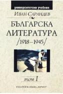 Българска литература /1918-1945/ том I