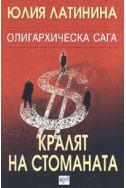 Олигархическа сага: Кралят на стоманата