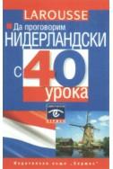 Да проговорим нидерландски с 40 урока