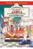 Алиса в страната на чудесата & Алиса в огледалния свят