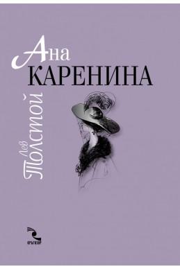 Ана Каренина