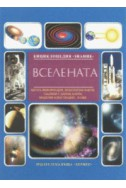 Вселената/ Енциклопедия