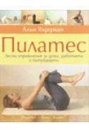 Пилатес. Лесни упражнения за дома, работата и пътуването