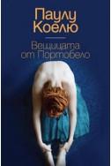 Вещицата от Портобело