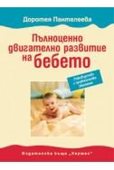 Пълноценно двигателно развитие на бебето