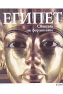 Египет. Светът на фараоните