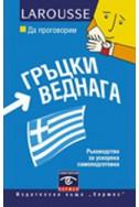 Да проговорим гръцки веднага