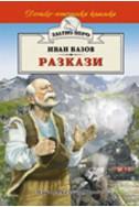Разкази/ Иван Вазов