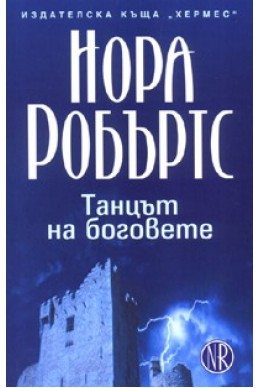 Танцът на боговете - трилогия Кръгът/Кн.2