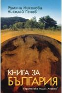 Книга за България