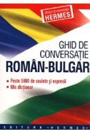 Румънско-български разговорник
