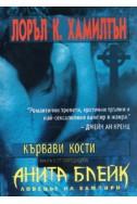 Анита Блейк - ловецът на вампири Кн.5: Кървави кости