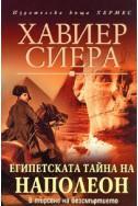 Египетската тайна на Наполеон. Роман