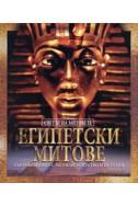 """Египетски митове. Поредица """"Светът на митовете"""""""