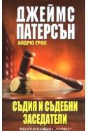 Съдия и съдебни заседатели