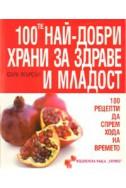 100-те най-добри храни за здраве и младост