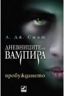 Пробуждането Кн.1 от поредицата Дневниците на вампира