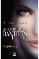 Борбата. Кн.2 от поредицата Дневниците на вампира
