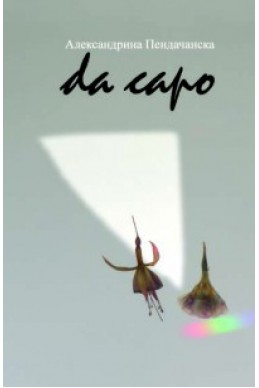 Da capo /Започни отначало/