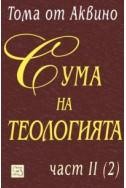 Сума на теологията. Част 2/ 2