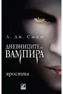 Яростта. Кн.3 от поредицата Дневниците на вампира
