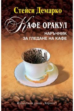 Кафе оракул