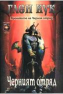 Черният отряд. Книга 1 от Хрониките на Черния отряд