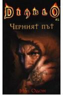 Diablo 2: Черният път