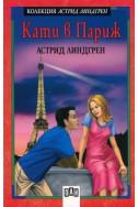 Кати в Париж