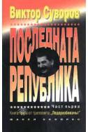 Последната република - книга 3