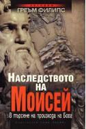 Наследството на Моисей: В търсене на произхода на Бога