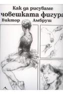 Как да рисуваме човешката фигура