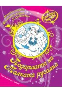 Подаръците на Малката русалка/ Блестяща книжка