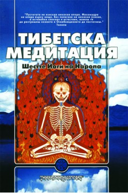 Тибетска медитация
