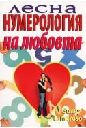 Лесна нумерология на любовта