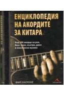 Енциклопедия на акордите за китара