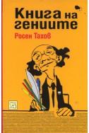 Книга на гениите
