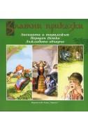 Златни приказки: Лисицата и таралежът. Нероден Петко. Лъжливото овчарче