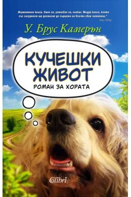 Кучешки живот (роман за хората)