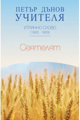 Сеятелят - УС, (1932 - 1933)