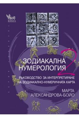 Зодиакална нумерология 2